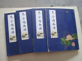 国学经典藏书集成: 芥子园画谱  1--4册  全套 共4本 16开线装!  324