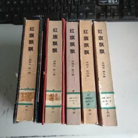 <<红旗飘飘>>选编本 第一、二、三、四、五集  【5本合售】