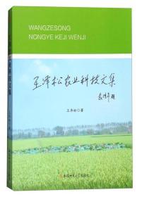 王泽松农业科技文集