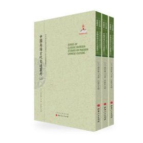 中国南海古代交通业考(上.中.下)(近代海外汉学名著丛刊·中外交通与边疆史)