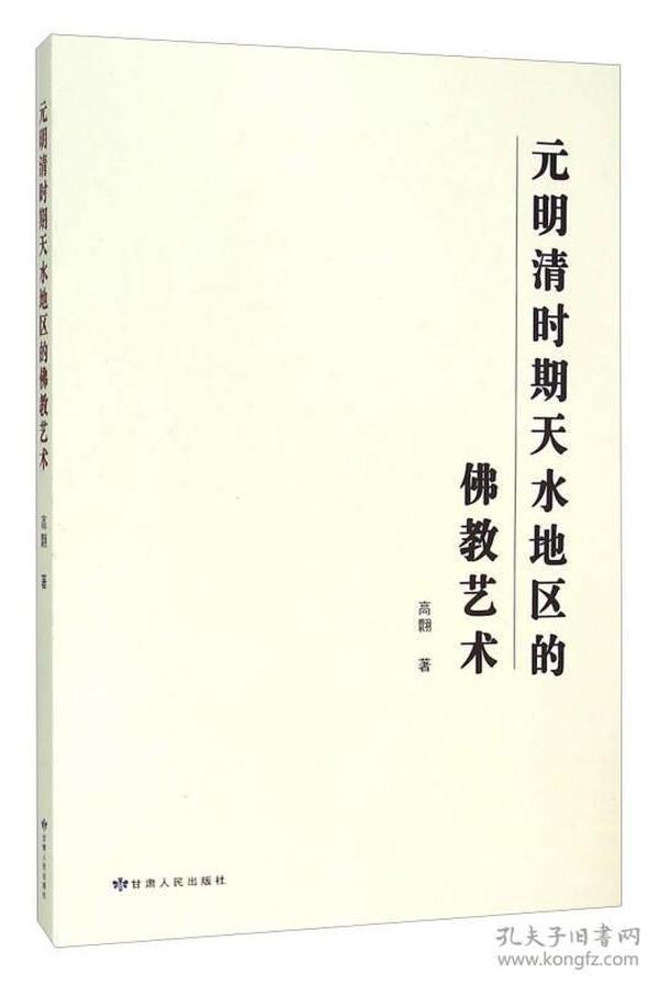 元明清时期天水地区的佛教艺术