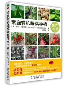 家庭有机蔬菜种植完全手册