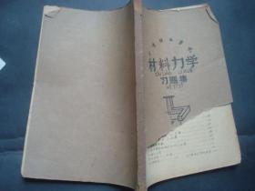中南矿冶学院材料力学习题集,封面下部不全.