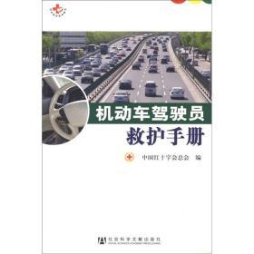 安全救护系列图书-----机动车驾驶员救护手册