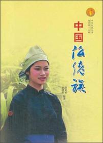 中华民族全书:中国仫佬族