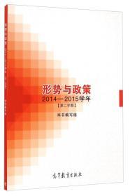 形势与政策(2014-2015学年第2学期)