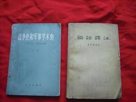 《论语译注》58年1版63年3印