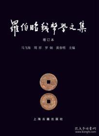 罗伯昭钱币学文集(增订本)