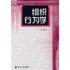 组织行为学 罗明亮 南京大学出版社 9787305051654