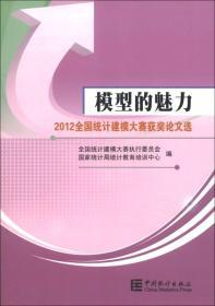 模型的魅力:2012全国统计建模大赛获奖论文选