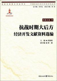 抗战时期大后方经济开发文献资料选编