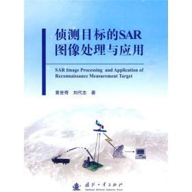 侦测目标的SAR图像处理与应用