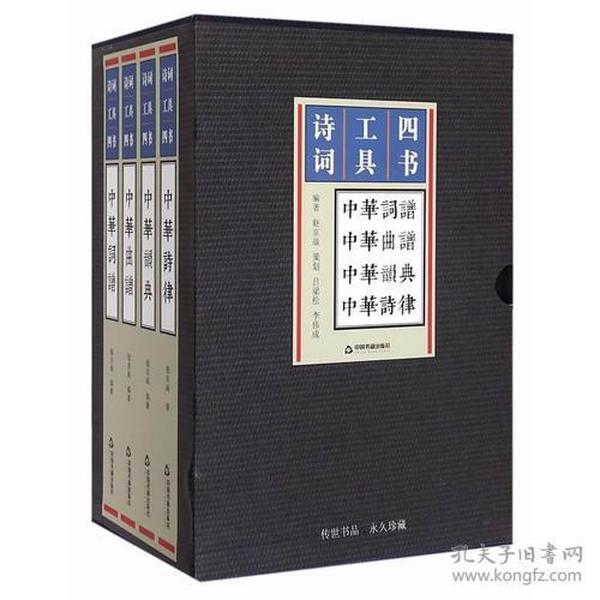 诗词工具四书 中华韵典 一册