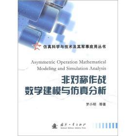 仿真科学民技术及其军事应用丛书:非对称作战数学建模与仿真分析