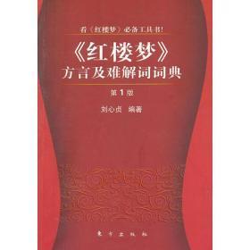 红楼梦方言及难解词词典(第1版)-非全新