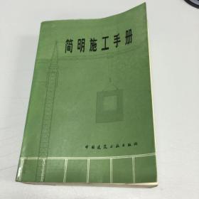 简明施工手册