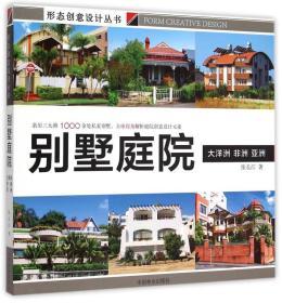 别墅庭院 大洋洲非洲亚洲/形态创意设计丛书