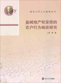 南京大学人文地理丛书/盐碱地产权安排的农户行为响应研究 徐