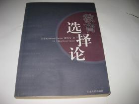教育选择论T91--作者张洪生签赠本,小16开9品,08年1版1印