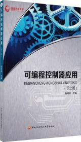 可编程控制器应用(第2版)
