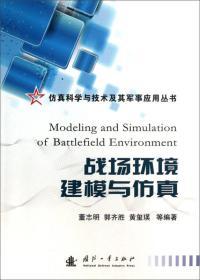仿真科学与技术及其军事应用丛书:战场环境建模与仿真