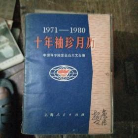 1971――1980  十年袖珍月历