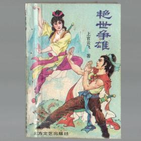 武侠小说《艳世争雄(下)》上官云飞著32开254页