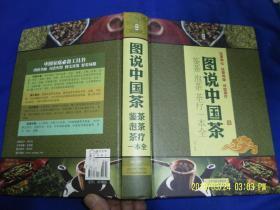 图说中国茶--- 鉴茶.泡茶.茶疗一本全   16开精装 彩图版  (名茶种类与特点功效,茶艺冲泡.表演过程,茶具知识.茶文化.茶民俗.茶疗法等内容) 2013年1版1印