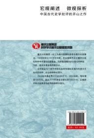 中国古代史学批评纵横(增订本)