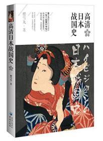 高清日本战国史4