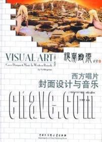 视觉艺术 西方唱片封面设计与音乐 Vol.1 1960-1979卷 【中英对照】