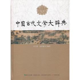 中国古代文学大辞典