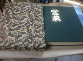 日本盆栽大观   现货在杭州! 重达3.8公斤!