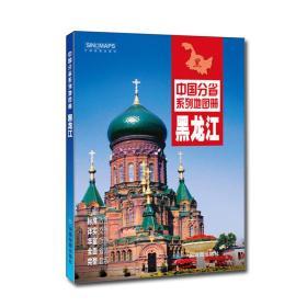 中国分省系列地图册:黑龙江(2016年全新版)