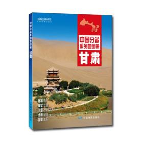 中国分省系列地图册:甘肃(2016年全新版)