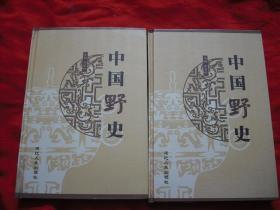 中国野史(第二辑一.二)(精装)