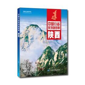 中国分省系列地图册陕西