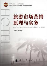 正版】旅游市场营销原理与实务