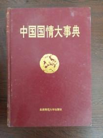 中国国情大事典
