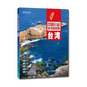 中国分省系列地图册·台湾
