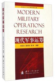 现代军事运筹 申卯兴 曹泽阳 周林 国防工业出版社 9787118096330