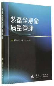 装备全寿命质量管理 刘小方 谢义 国防工业出版社 9787118096507