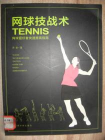 网球技战术