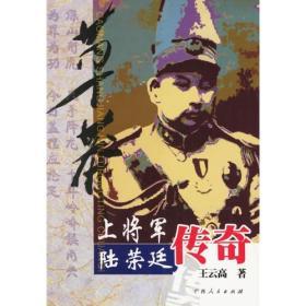 草莽上将军.陆荣廷传奇 王云高  广西人民出版社 97872190496