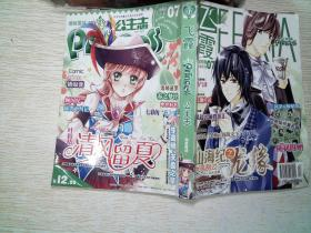 飞霞.公主志2010.07 上半月刊