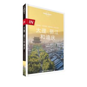 Lonely Planet旅行指南IN系列:大理、丽江和迪庆