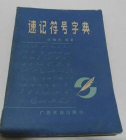 速记符号字典/舒镇涛