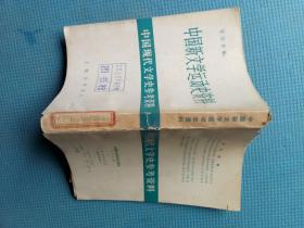 中国新文学运动史资料【竖版繁体】【立信会计专科学校图书室】