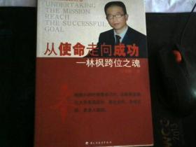 从使命走向成功:林枫跨位之魂