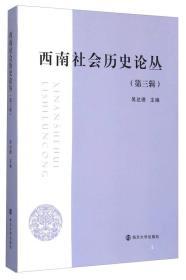 西南社会历史论丛(第三辑)